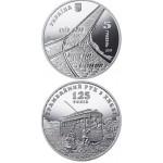 2017 Монета Украина 5 гривен 125 лет трамвайному движению в Киеве Ni