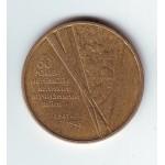 2005 Монета Украина 1 гривна 60 лет победы УКРАИНЫ над немцами