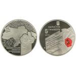 2014 Монета Украина 5 гривен  70 ЛЕТ ОСВОБОЖДЕНИЯ УКРАИНЫ Ni