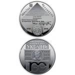 G Украина 5 гривен 2018 год 100 лет Национальная академия наук Украины МОНЕТА В КАПСУЛЕ!