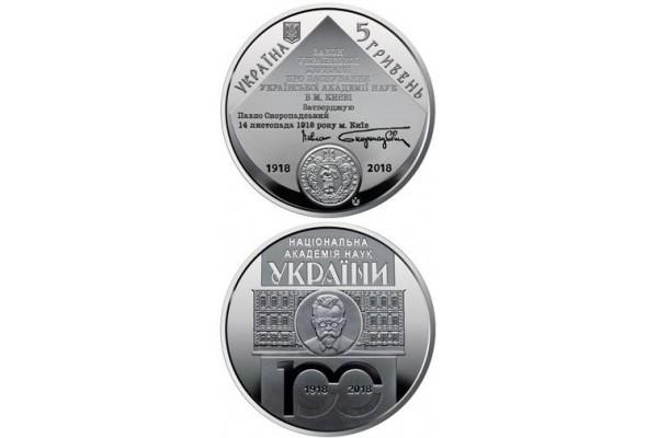 Монета Украина 5 гривен 2018 год 100 лет Национальная академия наук Украины По лучшей цене! Заходите, у нас отличный выбор Украинских монет! Бесплатная доставка по Москве! Быстрая отправка почтой!