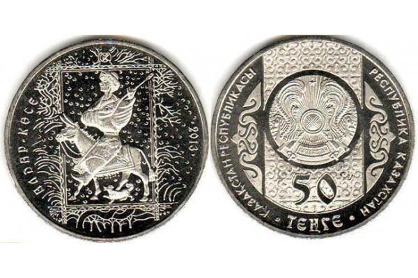 2013 г. Монета Казахстан 50 тенге СКАЗКА АЛДАР КОСЕ никель