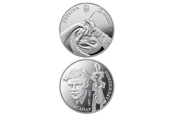 Монета УКРАИНА Александр Архипенко 2 гривны По лучшей цене! Заходите, у нас отличный выбор Украинских монет! Бесплатная доставка по Москве! Быстрая отправка почтой!