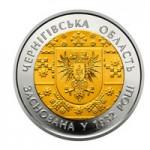 2017 Монета Украина 5 гривен 2017 года Черниговской области