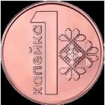 Монета БЕЛАРУСЬ 2016 г ДЕНОМИНАЦИЯ 2009 г. 1 КОПЕЙКА банковский мешок 4000 шт