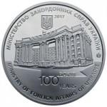 Монета Украина Жетон  2017 года  100 лет Украинской Дипломатической Службе