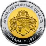 2017 Монета Украина 5 гривен 2017 года 85 лет Днепропетровской области