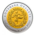 2017 Монета Украина 5 ГРИВЕН 2017 85 лет ДОНЕЦКОЙ ОБЛАСТИ