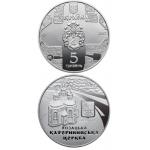 Монета Украина 5 гривен 2017 год ЕКАТЕРИНИНСКАЯ ЦЕРКОВЬ В ЧЕРНИГОВЕ