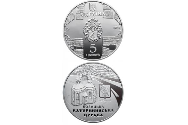Монета Украина 5 гривен 2017 год ЕКАТЕРИНИНСКАЯ ЦЕРКОВЬ В ЧЕРНИГОВЕ  По лучшей цене! Заходите, у нас отличный выбор Украинских монет! Бесплатная доставка по Москве! Быстрая отправка почтой!