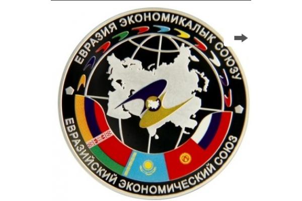 КИРГИЗИЯ 10 сом 2015 г Евразийский экономический союз ЕЭС ЕВРАЗЭС серебро тираж 1000 шт