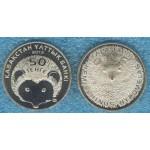2013г. Монета Казахстан 50 тенге ДЛИННОИГЛЫЙ ЕЖ никель