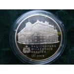 2013 Монета Украина 2 гривны ФИЛАРМОНИЯ 150 ЛЕТ Ni