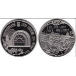 2015 Монета Украина 5 гривен Фуникулер Ni