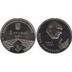 2007 Монета Украина 2 гривны ГРИГОРЕНКО ПЕТР