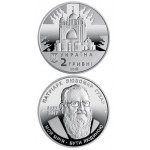 2018 Монета Украина 2 ГРИВНЫ 2018 года  ЛЮБОМИР ГУЗАР Ni