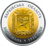2017 Монета Украина 5 гривен 2017 года 85 лет Харьковской области
