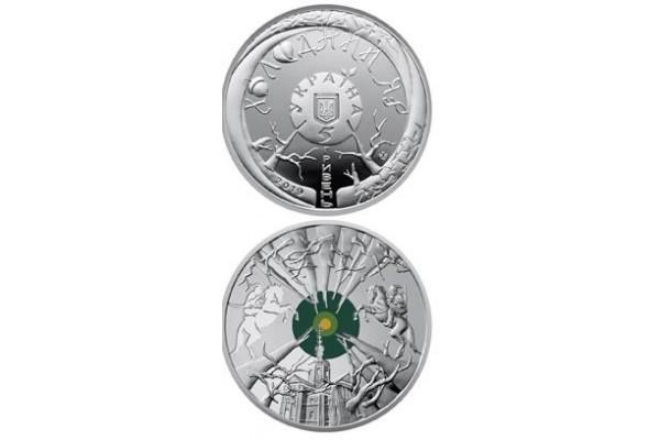 Монета  Украина 5 гривен 2019 г. Холодный Яр   По лучшей цене! Заходите, у нас отличный выбор Украинских монет! Бесплатная доставка по Москве! Быстрая отправка почтой!