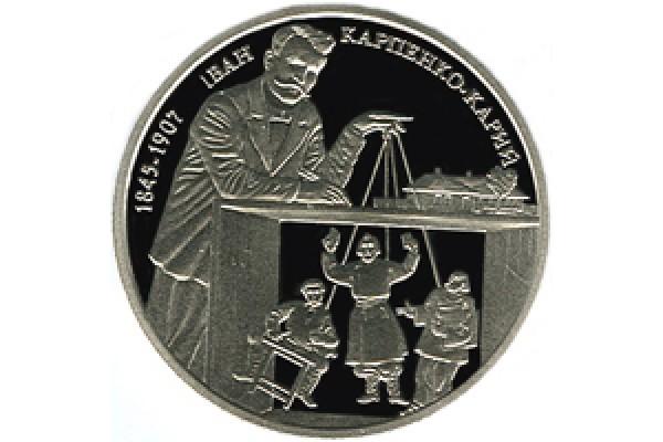2015 Монета Украина 2 гривны  ИВАН КАРПЕНКО КАРЫЙ КАРИЙ  Ni