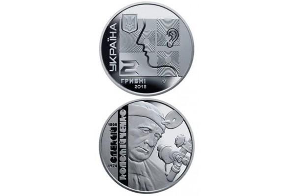 Монета Украина  2 гривны 2018 г Алексей Коломийченко По лучшей цене! Заходите, у нас отличный выбор Украинских монет! Бесплатная доставка по Москве! Быстрая отправка почтой!
