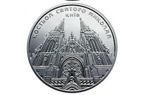 2016 Монета Украина 5 гривен КОСТЕЛ СВЯТОГО НИКОЛАЯ Ni