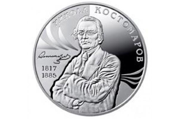 2017 Монета Украина 2 гривны  НИКОЛАЙ КОСТОМАРОВ Ni