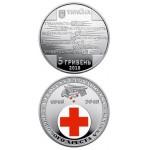 Монета Украина 5 гривен 2018 год 100 лет КРАСНЫЙ КРЕСТ УКРАИНЫ