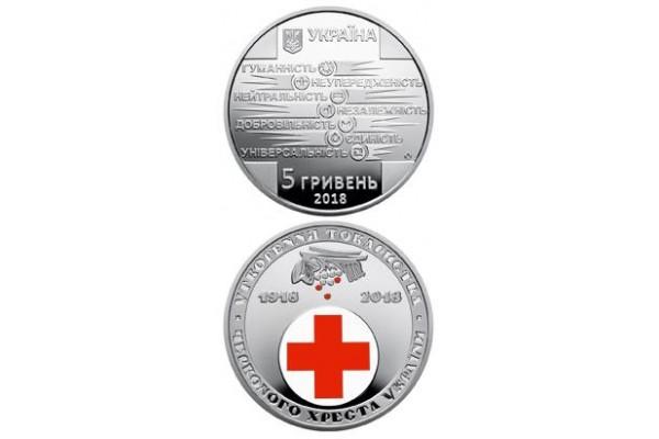 Монета Украина 5 гривен 2018 год 100 лет КРАСНЫЙ КРЕСТ УКРАИНЫ По лучшей цене! Заходите, у нас отличный выбор Украинских монет! Бесплатная доставка по Москве! Быстрая отправка почтой!