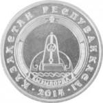 2014г. Монета Казахстан 50 тенге КЫЗЫЛОРДА города никель