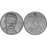 2007 Монета Украина 2 гривны Александр Ляпунов