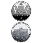 G Украина 5 гривен 2018 г. Меджибожская крепость фортеця МОНЕТА В КАПСУЛЕ!