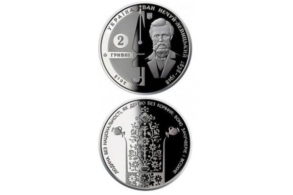 Монета Украина  2 гривны 2018 г Иван Нечуй-Левицкий По лучшей цене! Заходите, у нас отличный выбор Украинских монет! Бесплатная доставка по Москве! Быстрая отправка почтой!
