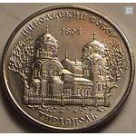 2015 Монета Приднестровье 1 рубль 2015 г. Тирасполь Никольский собор