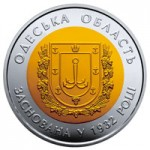2017 Монета Украина 5 гривен 2017 года 85 лет Одесской области