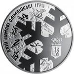 2018 Монета Украина 2 ГРИВНЫ 2018 года XXIII зимние Олимпийские игры