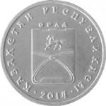 2014г. Монета Казахстан 50 тенге ОРАЛ города никель