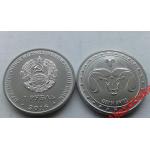2016 Монета Приднестровье 1 рубль ЗОДИАК ОВЕН