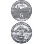 Монета Украина 5 гривен 2019 г. ЗАМОК ПАЛАНОК  МОНЕТА В КАПСУЛЕ!