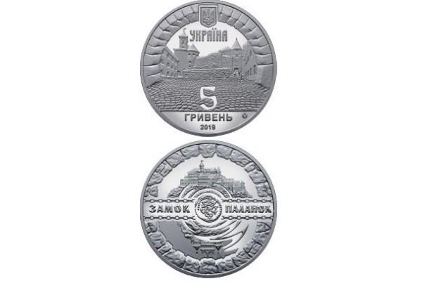 Монета УКРАИНА  5 гривен 2019 г. 5 гривен 2019 г. ЗАМОК ПАЛАНОК   По лучшей цене! Заходите, у нас отличный выбор Украинских монет! Бесплатная доставка по Москве! Быстрая отправка почтой!