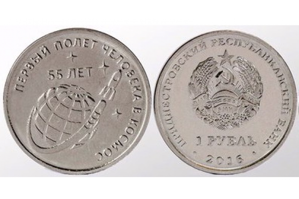 2016 Монета Приднестровье 1 рубль ГАГАРИН, ПЕРВЫЙ ПОЛЕТ ЧЕЛОВЕКА В КОСМОС