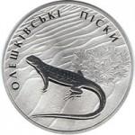 2015 Монета Украина 2 гривны ОЛЕШКОВСКИЕ ПЕСКИ