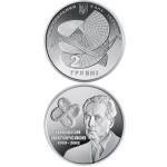 Монета Украина 2 гривны 2019 г. Алексей Погорелов МОНЕТА В КАПСУЛЕ!
