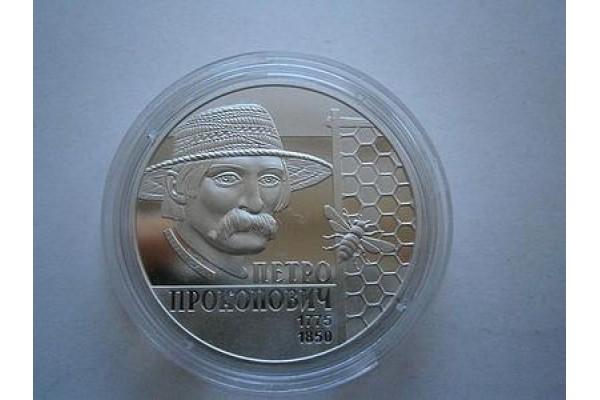 2015 Монета Украина 2 гривны ПРОКОПОВИЧ ПЕТР  Ni