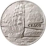 Монета БЕЛАРУСЬ 2008.12.29 | Парусники - СЕДОВ | 20 рублей | Ag 925 |