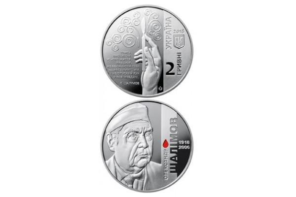 Монета УКРАИНА 2 ГРИВНЫ  Хирург Александр Шалимов По лучшей цене! Заходите, у нас отличный выбор Украинских монет! Бесплатная доставка по Москве! Быстрая отправка почтой!