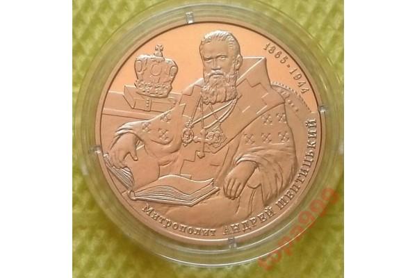 2015 Монета Украина 2 гривны ШЕПТИЦКИЙ АНДРЕЙ  Ni