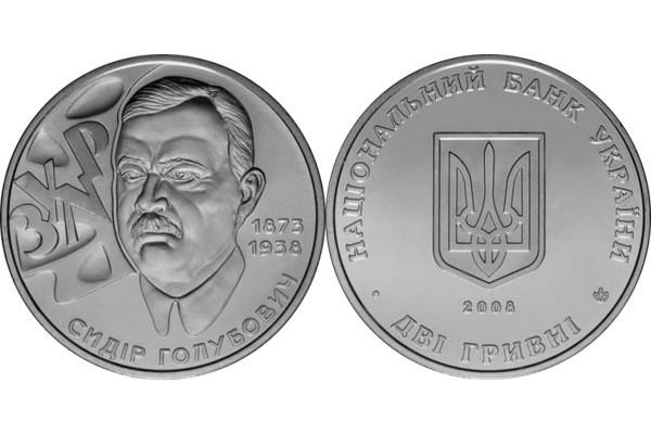 2008 Монета Украина 2 гривны Сидор Голубович