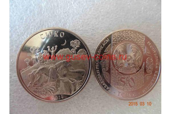 2014г. Монета Казахстан 50 тенге СИРКО никель