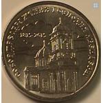 2015 Монета Приднестровье 1 рубль 2015 г. Собор Преображения Господня г. Бендеры