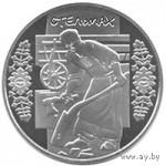 2009 Монета Украина 5 гривен  СТЕЛЬМАХ